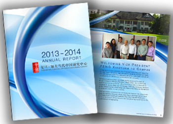Fudan Annual Report