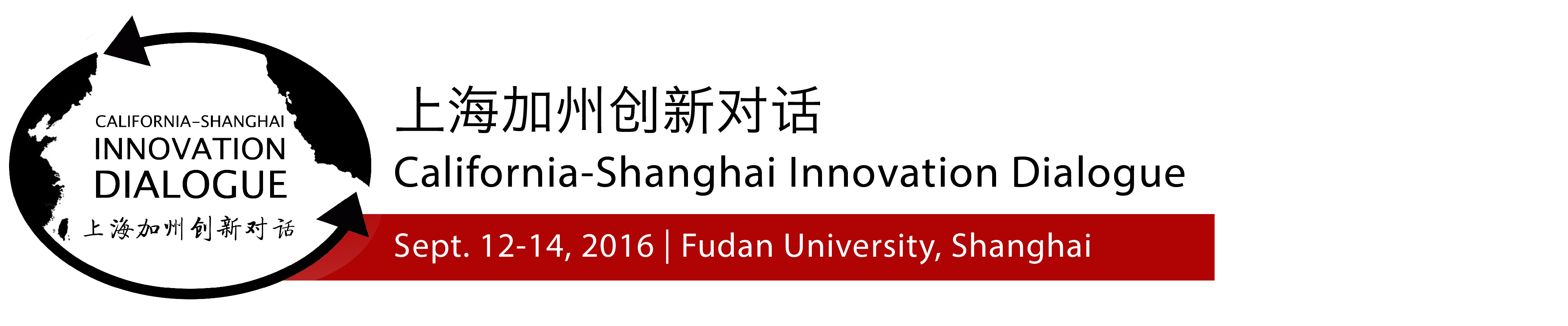 California-Shanhai Innovation Dialogue