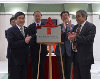 As part of the 2016 MOU signing, a new plaque for the Fudan-UC Center on Contemporary China was revealed.